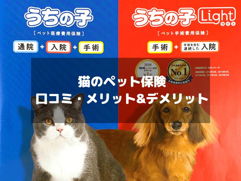 ペット 保険 デメリット