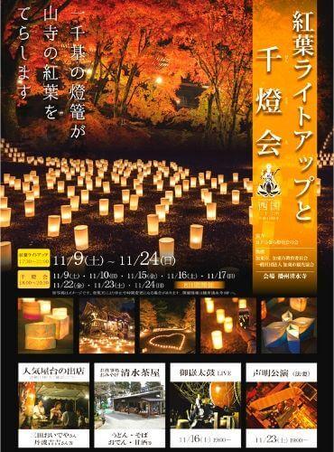 播州清水寺公式サイトパンフレット