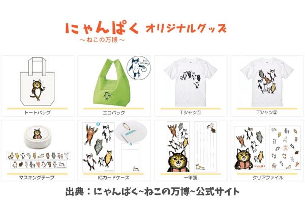 猫イベント大阪2020「にゃんぱく~ねこの万博~」オリジナルグッズ
