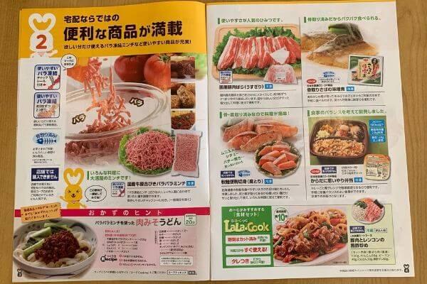 コープこうべ便利商品紹介